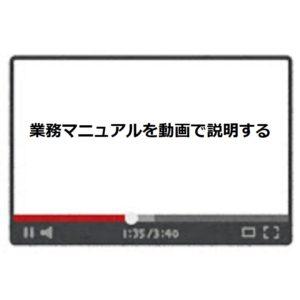 業務マニュアルを動画で説明